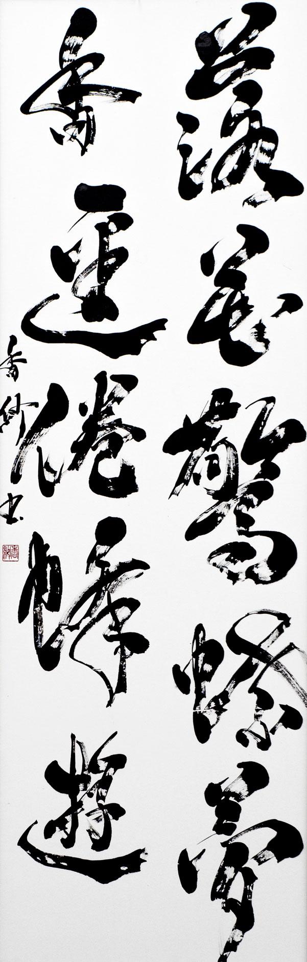 2017-jp-shodo-inspiration-491.jpg