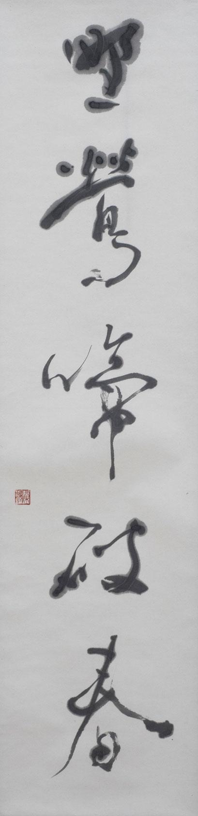 2017-jp-shodo-inspiration-504.jpg