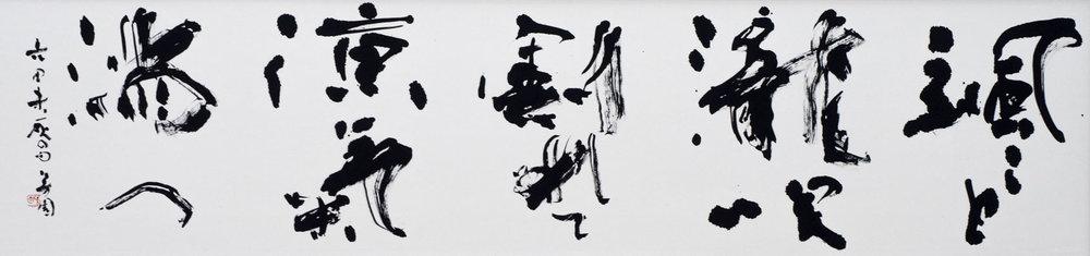 2017-jp-shodo-inspiration-515.jpg