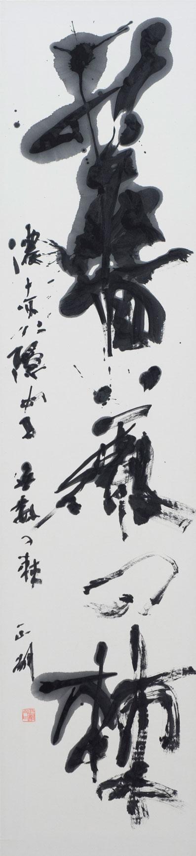 2017-jp-shodo-inspiration-516.jpg