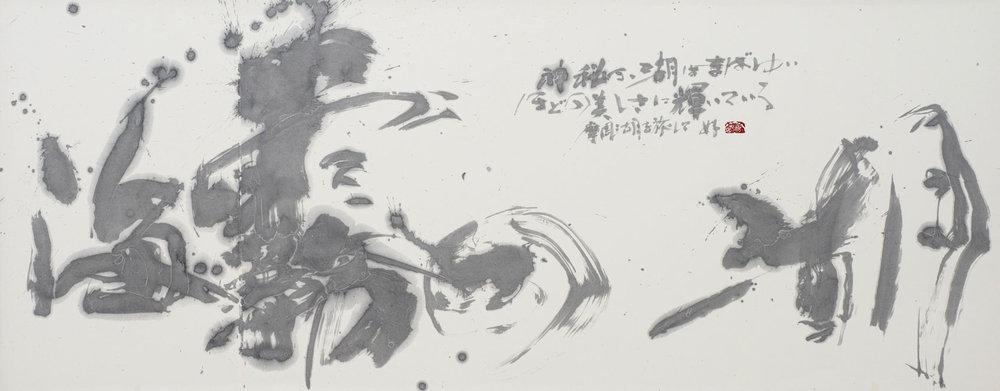 2017-jp-shodo-inspiration-521.jpg