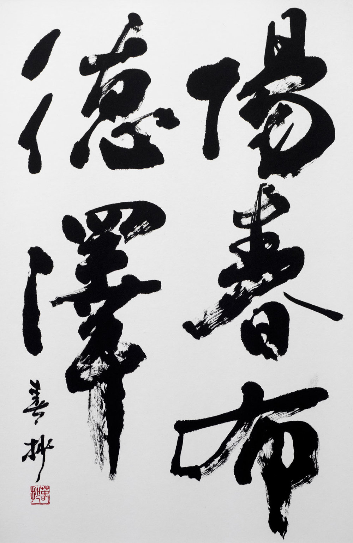 2017-jp-shodo-inspiration-531.jpg