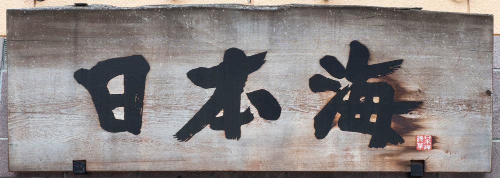 2017-08-05-jp-tokyo-asakusa-signboard.jpg