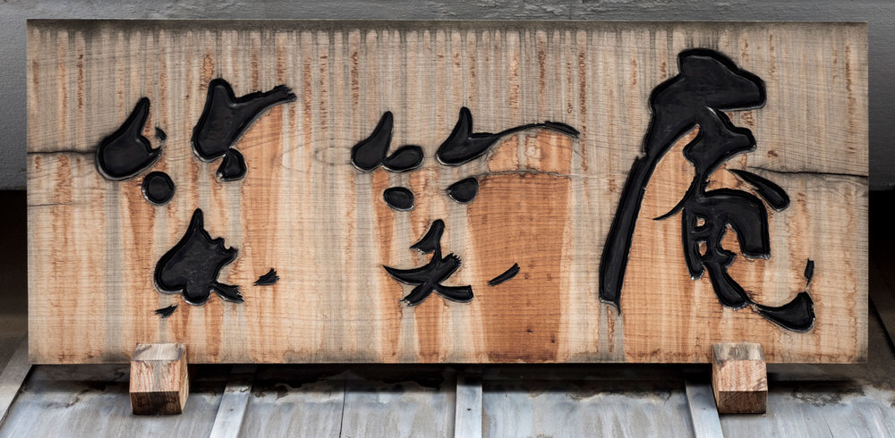 2017-07-23-jp-tokyo-ginza-signboard.jpg