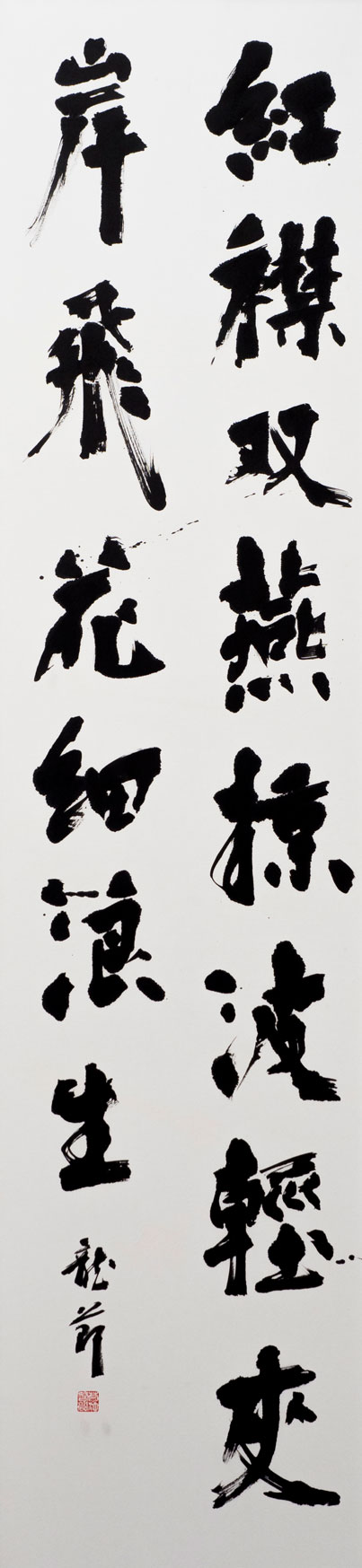 2017-jp-shodo-inspiration-548.jpg