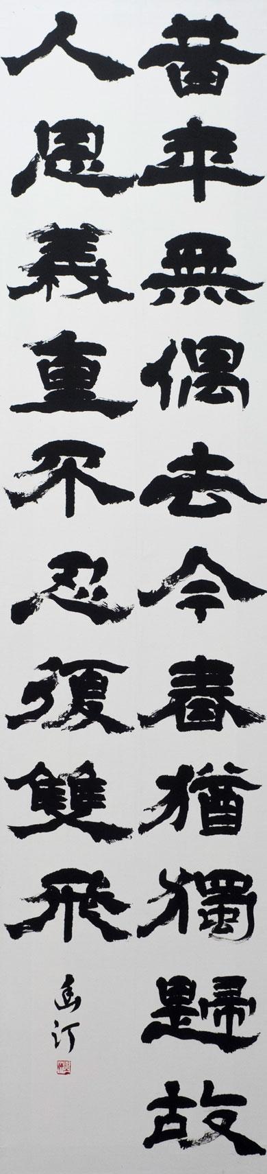 2017-jp-shodo-inspiration-553.jpg