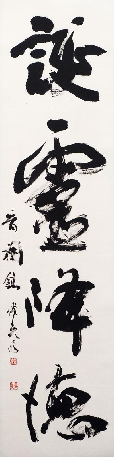 2017-jp-shodo-inspiration-560.jpg