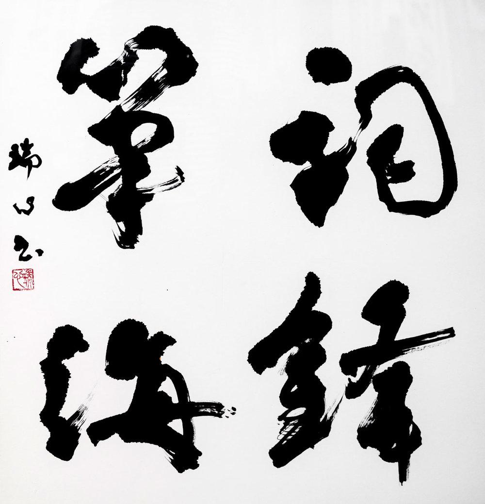 2017-jp-shodo-inspiration-563.jpg