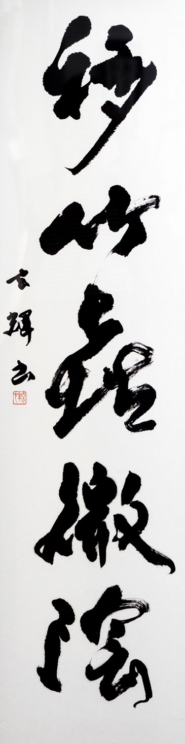 2017-jp-shodo-inspiration-565.jpg