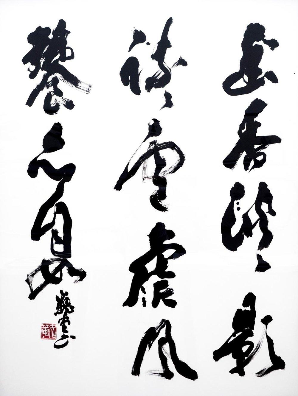 2017-jp-shodo-inspiration-568.jpg