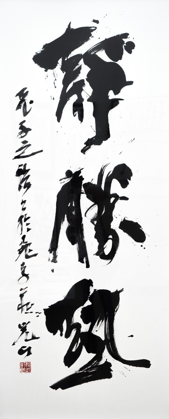 2017-jp-shodo-inspiration-580.jpg
