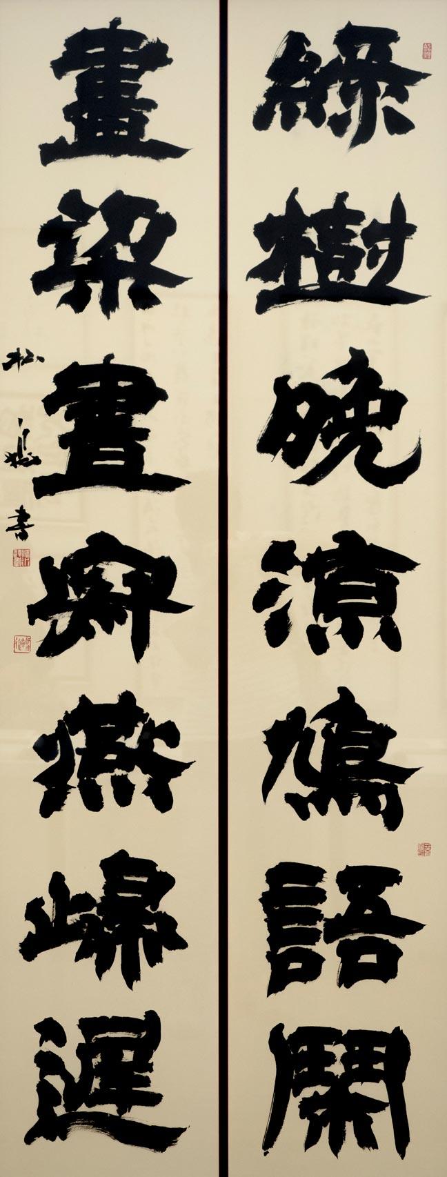 2017-jp-shodo-inspiration-581.jpg