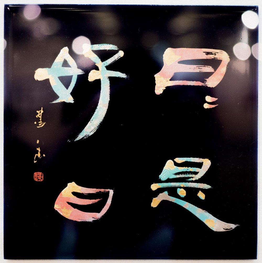 2017-jp-shodo-inspiration-619.jpg