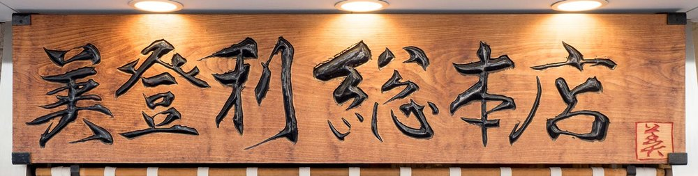 2017-09-03-jp-tokyo-ginza-signboard-01.jpg