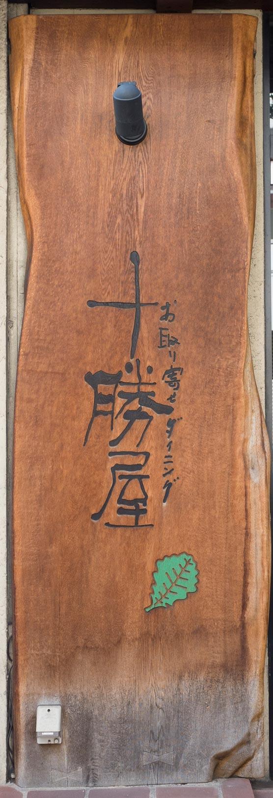 2017-09-03-jp-tokyo-ginza-signboard-03.jpg