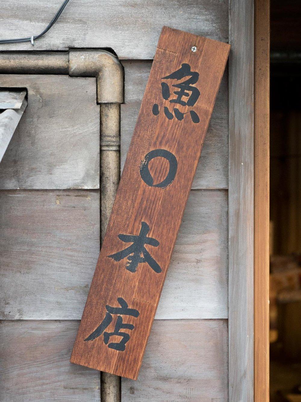 2017-09-03-jp-tokyo-ginza-signboard-05.jpg