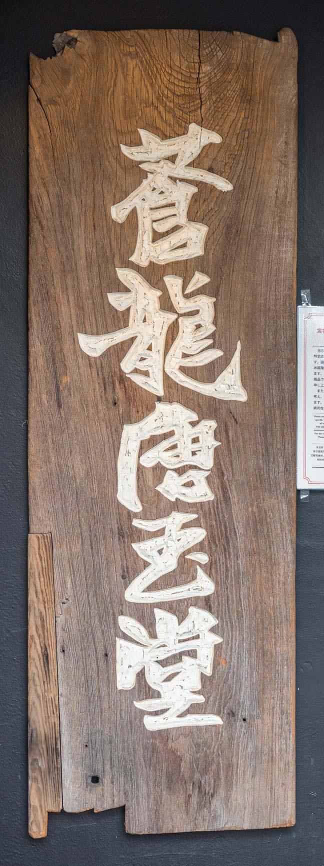 2017-09-03-jp-tokyo-roppongi-signboard-02.jpg