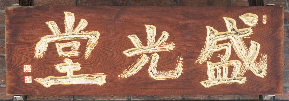 2017-09-09-jp-tokyo-ginza-signboard-03.jpg
