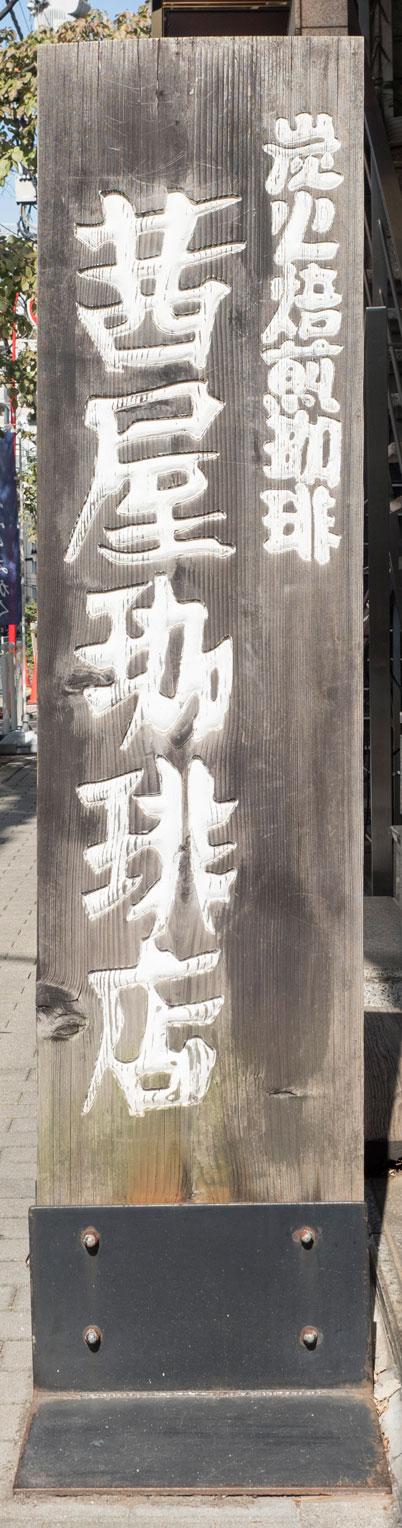 2017-09-09-jp-tokyo-ginza-signboard-07.jpg