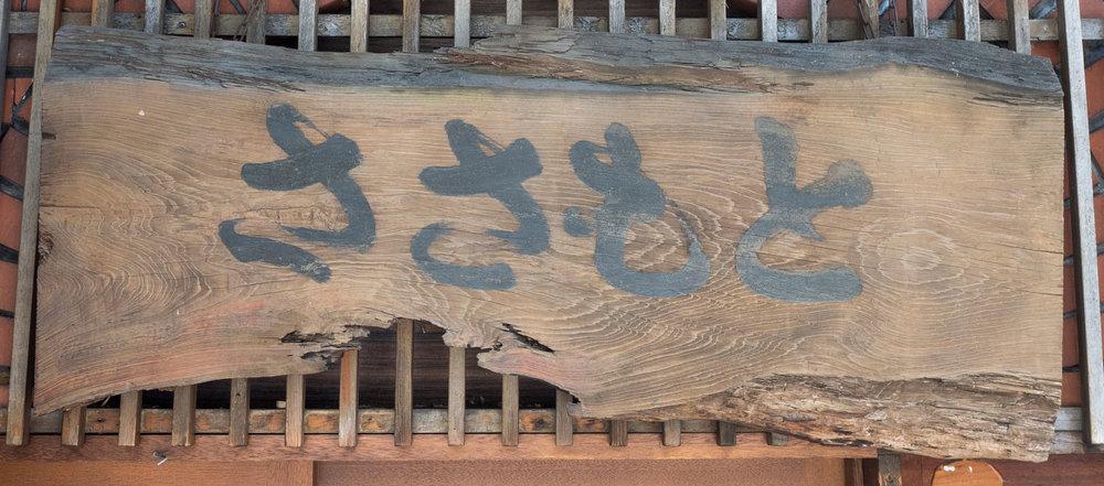 2017-09-09-jp-tokyo-ginza-signboard-17.jpg