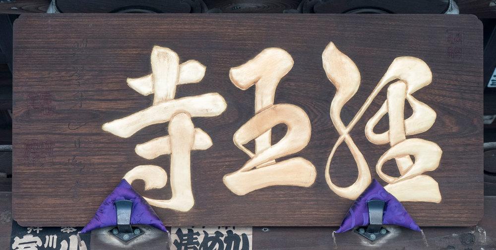 2017-09-10-jp-tokyo-nippori-signboard-03.jpg