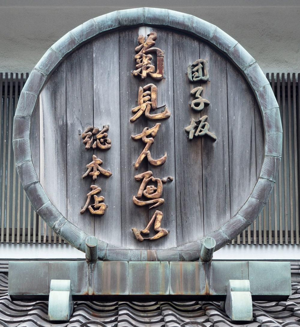 2017-09-10-jp-tokyo-nippori-signboard-11.jpg