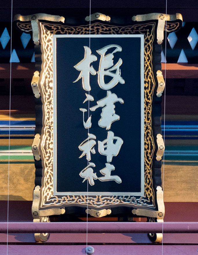 2017-09-10-jp-tokyo-nippori-signboard-12.jpg