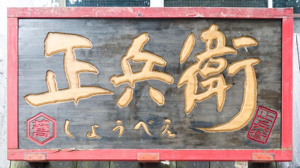 2017-09-16-jp-tokyo-otsuka-signboard-01.jpg