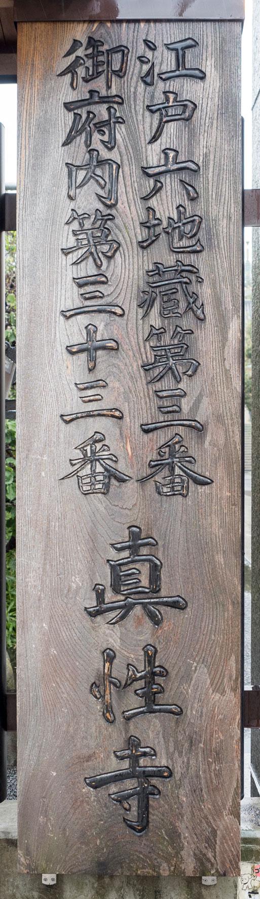 2017-09-17-jp-tokyo-sugamo-signboard-01.jpg