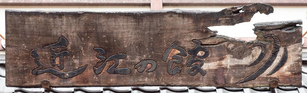 2017-09-17-jp-tokyo-sugamo-signboard-06.jpg