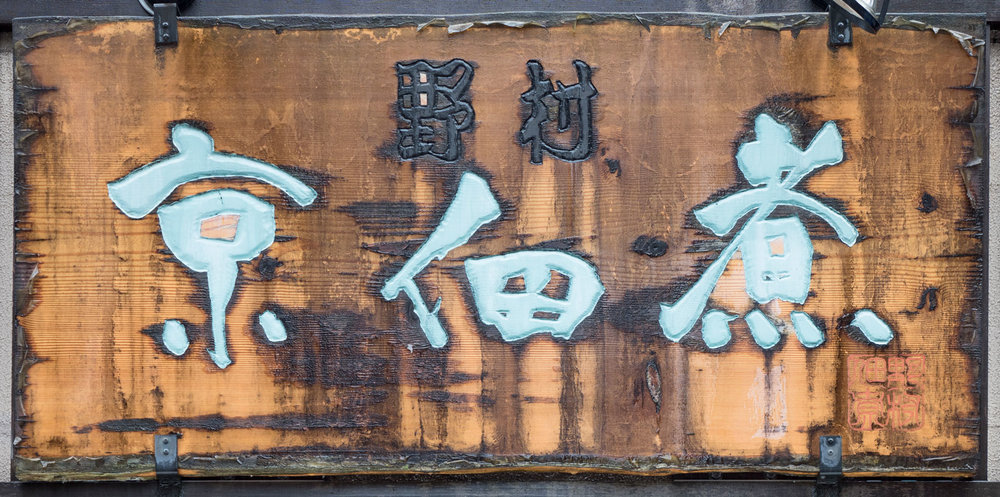 2017-09-17-jp-tokyo-sugamo-signboard-05.jpg