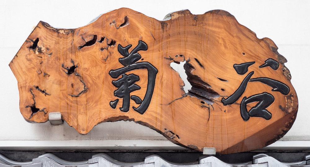 2017-09-17-jp-tokyo-sugamo-signboard-07.jpg