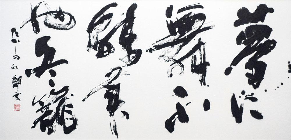 2017-jp-shodo-inspiration-650.jpg