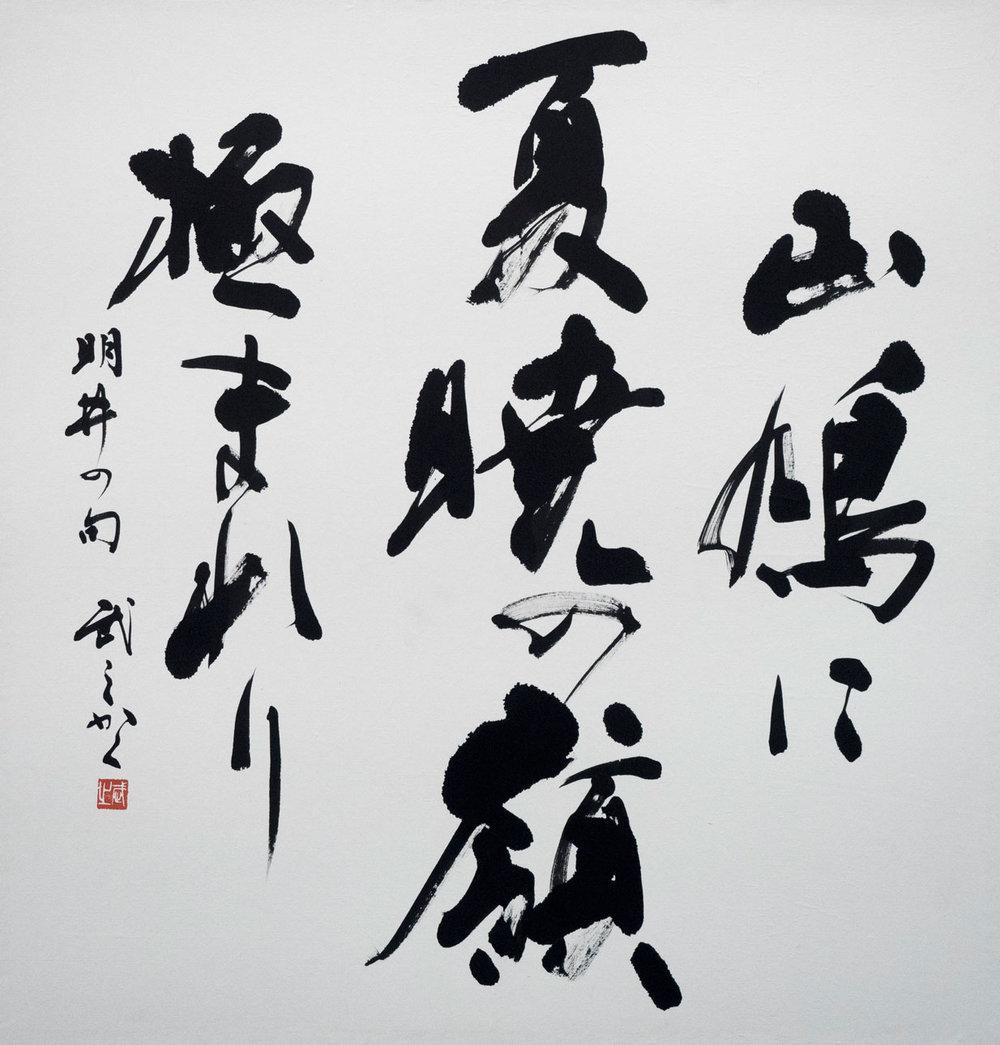 2017-jp-shodo-inspiration-654.jpg