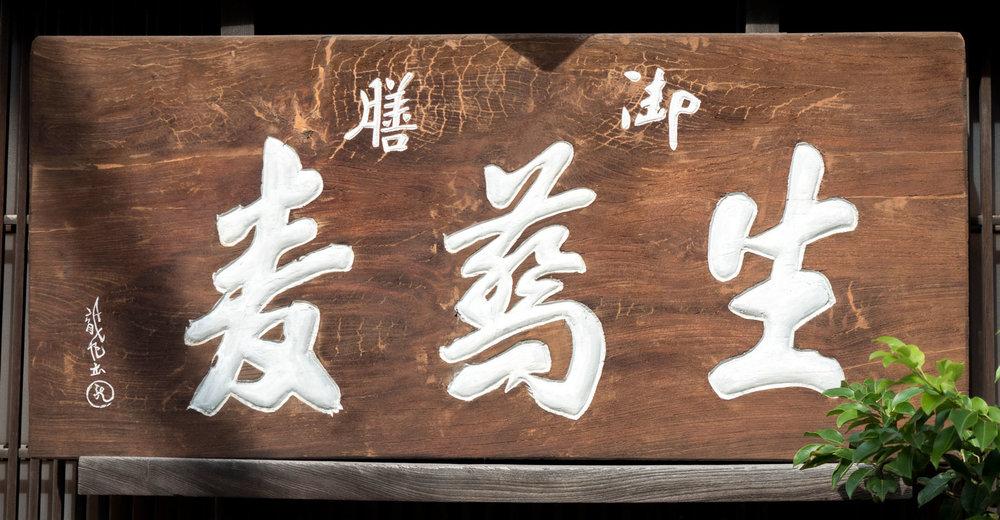 2017-10-01-jp-tokyo-toranomon-signboard-03.jpg