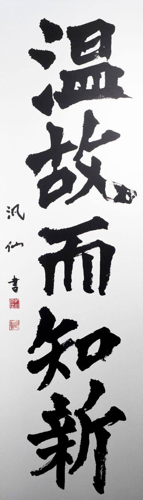 2017-jp-shodo-inspiration-714.jpg