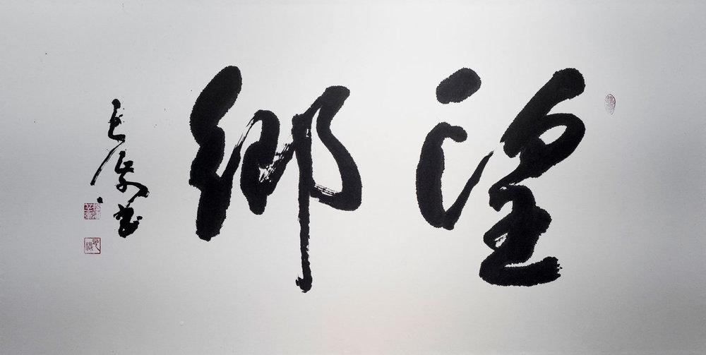 2017-jp-shodo-inspiration-716.jpg