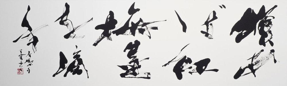 2017-jp-shodo-inspiration-745.jpg