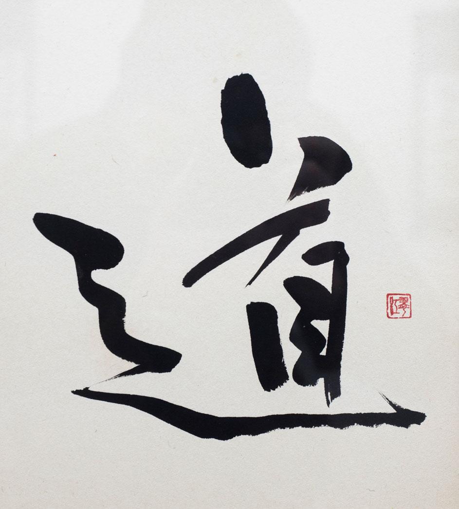 2017-jp-shodo-inspiration-751.jpg