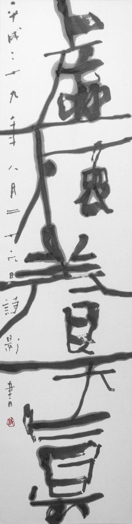 2017-jp-shodo-inspiration-756.jpg