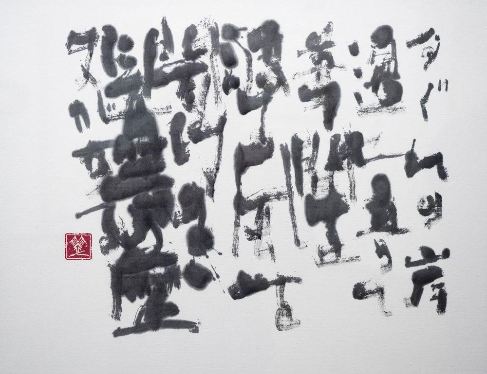 2017-jp-shodo-inspiration-758.jpg