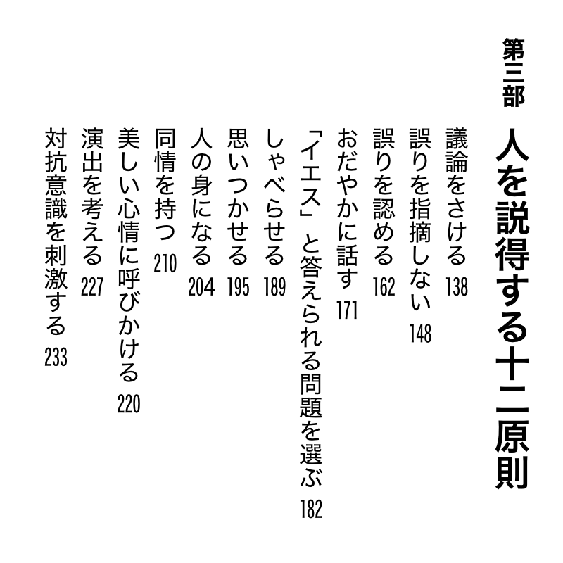 japanese_typesetting.png