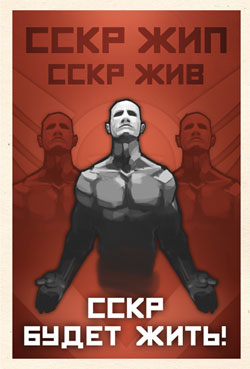 uscr-poster.jpg