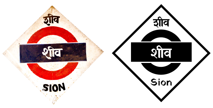 Railway signs in India are still hand painted, because of the low cost of labor. The makeover echoes hand-painting
