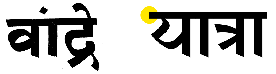 Left: A fluid example of hand-painted Devanagari script. Right: The Yatra version, modifying the horizontal bar.