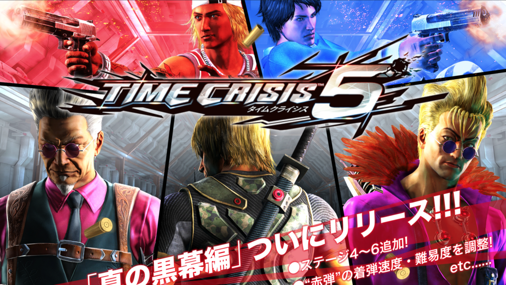 TIME CRISIS 5: WILD FANG