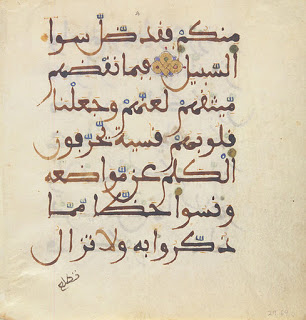 Maghribi script version of a Koran Sura, done in North Africa in the 13th century (image courtesy of the Smithsonian Museum.)