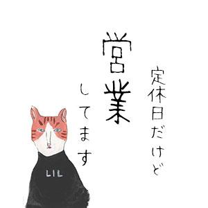 定休日だけどお休みサムネイル.jpg