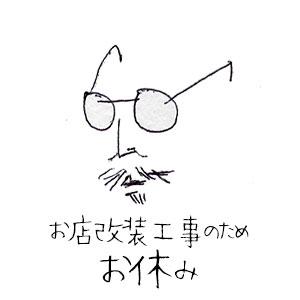 改装工事お休み.jpg