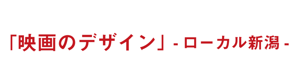 TIFF_2018_web_title_ローカル新潟-.png